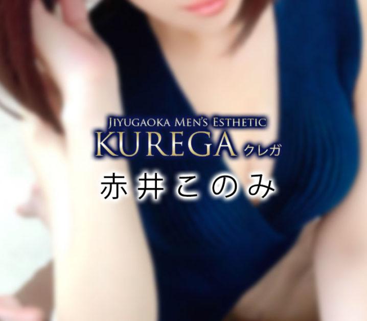 【体験】自由が丘「Kurega クレガ」赤井このみ〜タッチの馴染み方が最大の武器〜