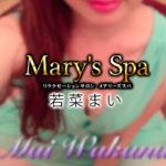 【武蔵小杉メンズエステ体験】Mary's spa – メアリーズスパ(若菜まい)〜極端にソコが好き?〜