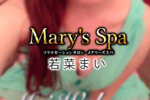 【武蔵小杉体験】Mary's spa – メアリーズスパ(若菜まい)〜極端にソコが好き?〜
