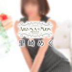【高田馬場メンズエステ体験】Aroma Mrs – アロマミセス(里崎めぐ)~大人の女性の癒しのオーラ~