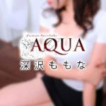 【体験】中目黒 AQUA アクア(深沢ももな)〜ガッキー似のモデル系女性は可愛いS女性〜