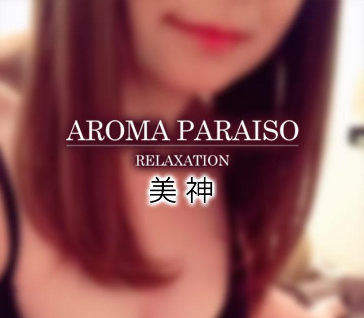 【体験】中野「アロマパライソ」美神〜ぬくもってグッタリ〜