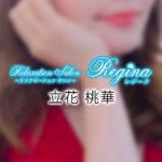 【体験】麻布十番 Regina レジーナ(立花 桃華)〜異常事態〜