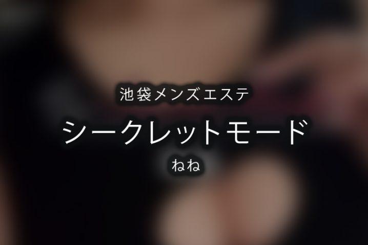 【池袋体験】シークレットモード(ねね)【閉店】