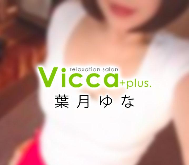 【体験】恵比寿「ヴィッカプラス」葉月ゆな〜【退店済み】