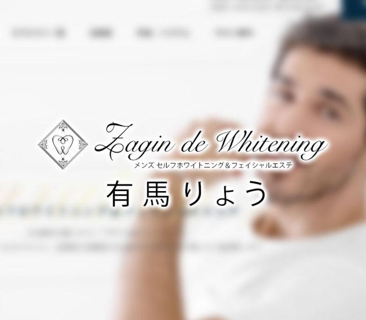 【銀座ホワイトニング体験】ザギンdeホワイトニング(有馬りょう)〜手軽に歯を白くしながらリラクゼーション〜
