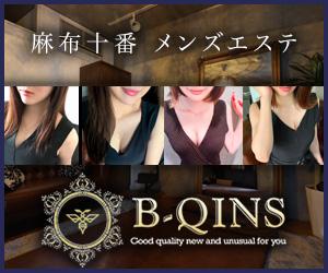 麻布十番 B-Qins