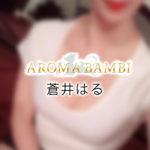 【体験】新宿 アロマバンビ(蒼井はる)〜勝手ながら、殿堂入りです。〜