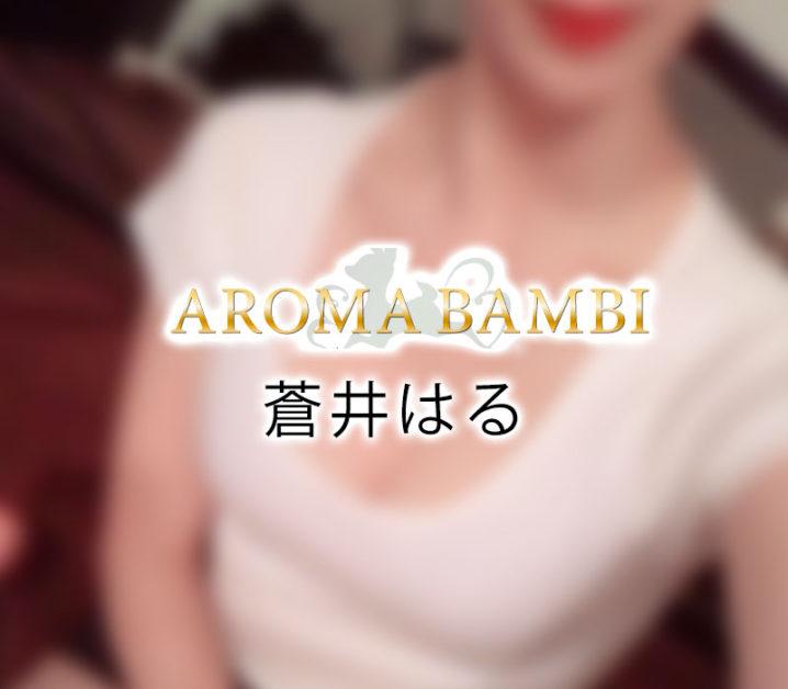 【体験】新宿「アロマバンビ」蒼井はる〜勝手ながら、殿堂入りです。〜