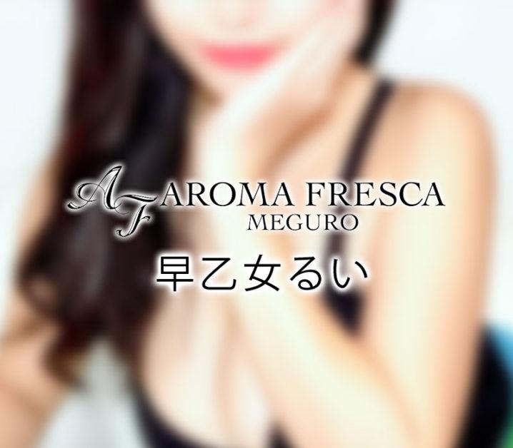 【体験】目黒「アロマフレスカ」早乙女るい【退店済み】