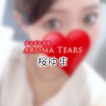 【体験】馬喰横山・小伝馬町 AROMA TEARS アロマティアーズ(桜ゆま)〜甘えたい人、120分推奨。〜