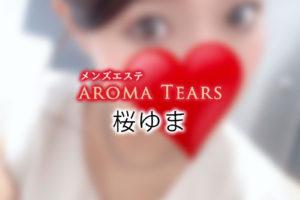 【体験】馬喰町「AROMA TEARS アロマティアーズ」桜ゆま〜甘えたい人、120分推奨。〜