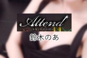 【体験】汐留 Attend shiodome(鈴木のあ)〜シンプルに色っぽい〜