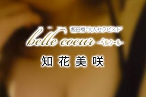 【体験】飯田橋 belle coeur ベルクール(知花 美咲)〜橋○マナミ似でレボリューション〜
