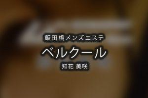 飯田橋にあるメンズエステ「belle coeur (ベルクール)」のセラピスト「知花 美咲」さんのアイキャッチ画像です。