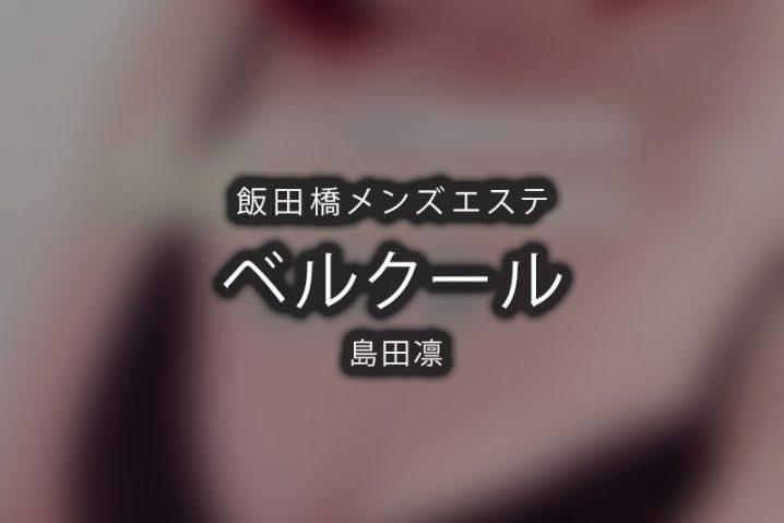 【体験】飯田橋  ベルクール(島田凛)【退店済み】