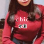 【体験】chic-Gentleman's este 恵比寿(水瀬)〜おじさまにオススメ〜