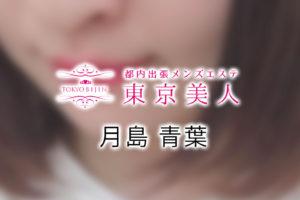 【体験】出張「東京美人」月島青葉【退店済み】