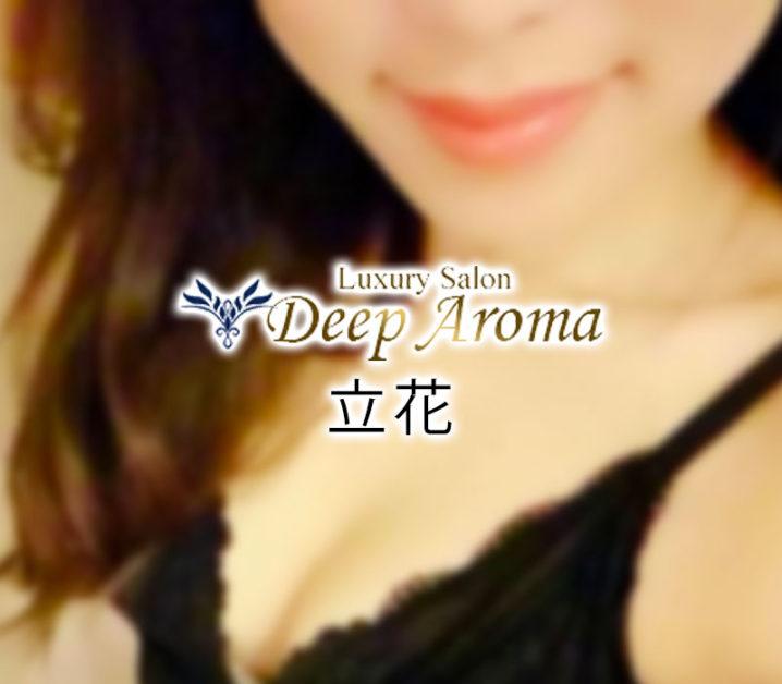 【体験】飯田橋 DEEP Aroma ディープアロマ(立花)〜存分に甘えたい人、必訪です〜