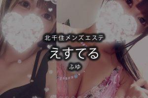 【体験】北千住「えすてる」ふゆ〜絵ぇにも書けない美しさぁ♪〜