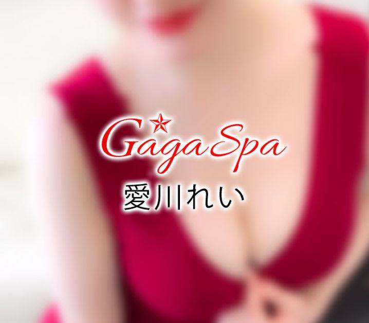 【体験】目黒 GagaSpa ガガスパ(愛川れい)〜背が大きい女性の色気ムンムン施術〜