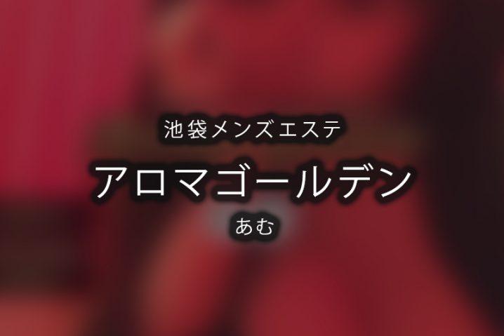 【体験】池袋 アロマゴールデン(あむ)〜楽しんで、トロける〜
