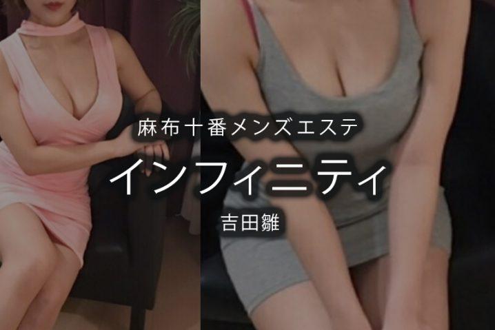 【体験】麻布十番「インフィニティ」吉田雛〜芸能人顔負けの顔とコミュ力の高さ〜