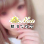【体験】錦糸町 Noa ノア(橋川ひなの)〜可愛い×10 驚愕×10〜