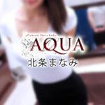【体験】大崎 AQUA アクア(北条まなみ)〜秘書のような美女のしっかりマッサージ〜