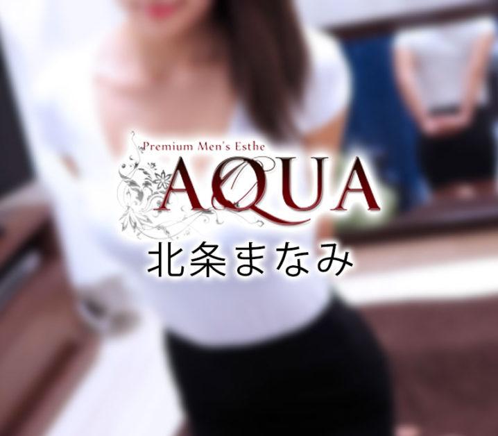 【体験】大崎「AQUA(アクア)」北条まなみ【退店済み】