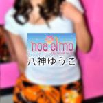 【体験】日暮里 NOA ELMO ノアエルモ(八神ゆうこ)〜ハーフ系美人さんと楽しくドキドキ〜
