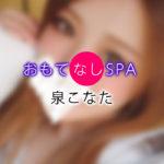 【体験】五反田 おもてなしSPA(泉こなた)〜マッサージの進化と「喉」への衝撃〜