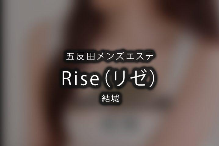 【体験】五反田 Riseリゼ(結城)【退店済み】