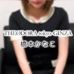 【体験】銀座 THEODORA tokyo-GINZA  テオドーラ(橋本かなこ)〜静かなる良さ〜