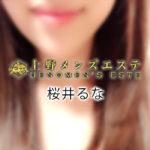 【体験】上野メンズエステ (桜井るな)〜正統派マッサージと突然ご褒美〜