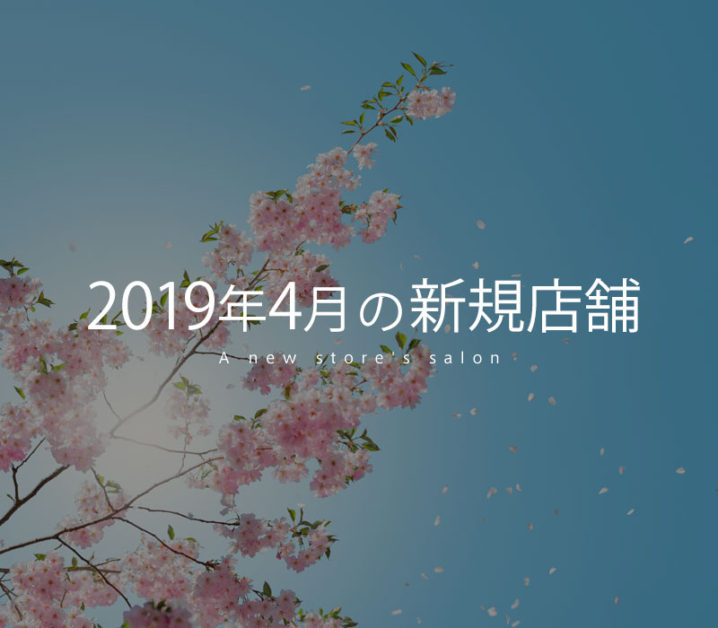【まとめ】2019年4月の新規OPENするメンズエステ店