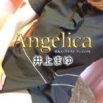 【体験】葛西「Angelica アンジェリカ」井上まゆ〜ふんわり小悪魔のギャップ〜