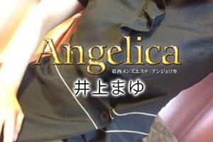 【体験】葛西「Angelica アンジェリカ」井上まゆ【退店済み】