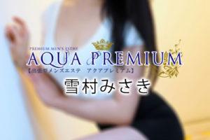 【体験】出張 AQUA PREMIUM アクアプレミアム(雪村みさき)〜恋人がやってくる優しさに包まれて〜