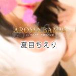 【体験】新宿「アロマバンビ」夏目ちえり〜密着大好きイチャイチャ系。幸せな気持ちになれてドキドキ盛りだくさん〜