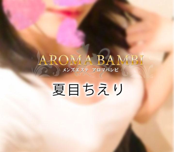 【体験】新宿「アロマバンビ」夏目ちえり〜密着大好きイチャイチャ系。幸せな気持ちになれてドキドキ盛りだくさん〜【退店済み】