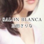 【体験】馬喰横山「SALON BLANCA サロンブランカ」三田さりな~ラブラブなスレスレタイムでドキドキマックス(昭和感)個人的にはキャラ魅力。~