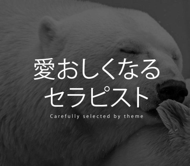 【まとめ】愛おしくなるセラピスト【永久保存版】