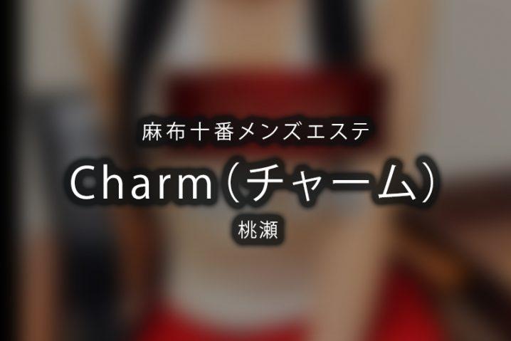 【体験】麻布十番「CHARM(チャーム)」桃瀬【閉店】