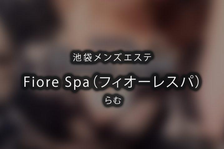 【体験】池袋 Fiore Spa フィオーレスパ (らむ)【退店済み】