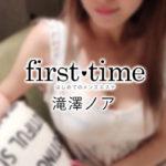 【体験】恵比寿 はじめてのメンズエステ-first time-(滝澤 ノア)〜・・・あれ?〜