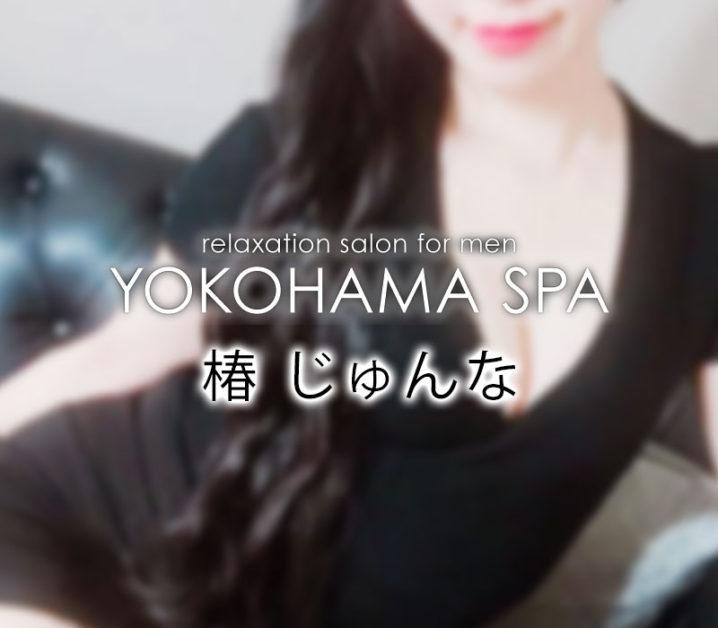 【体験】横浜「YOKOHAMA SPA」椿じゅんな【閉店】