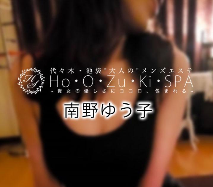 【体験】池袋「ホオズキスパ」南野ゆう子〜メガネ色っぽいお茶目さんに撃沈〜