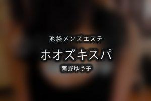 池袋にあるメンズエステ「ホオズキスパ」南野ゆう子さんのアイキャッチ画像です。