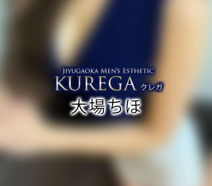 【体験】自由が丘「Kurega クレガ」大場ちほ〜絵に書いたような色っぽい体験にニヤけるばかり〜